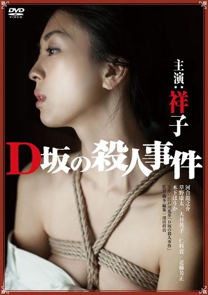 【祥子(しょうこ) 動画 D坂の殺人事件】謎の美女祥子さんの過激な濡れ場でおっぱいとヘアー丸出しです!