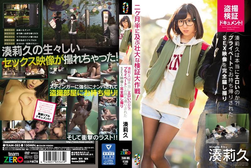 【湊莉久(みなとりく) 流失】AV女優のプライベートセックスを完全隠し撮り映像流出!
