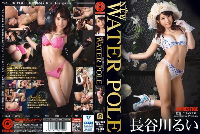 【長谷川るい(はせがわるい)】 極上の女を教えてあげる・・。「NEW WATER POLE」