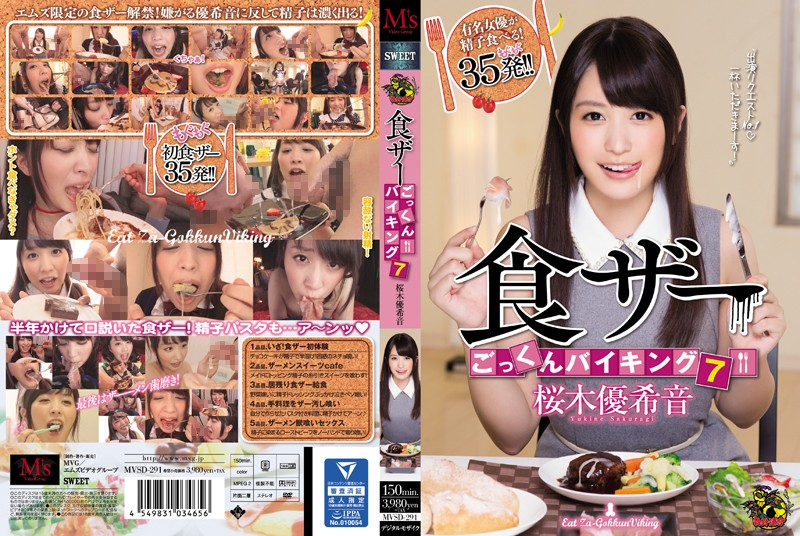 【桜木優希音(さくらぎゆきね)】食ザーごっくん~女子力高い女の子はザーメンを食す~