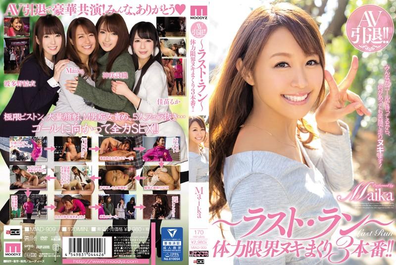 【Maika(MEW)(まいか)】AV引退!!体力の限界までセックスをし続けます!!