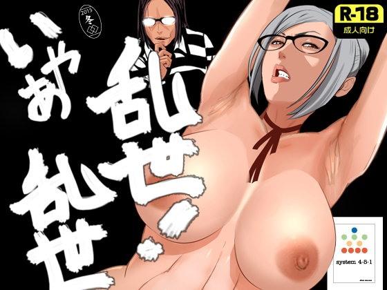 【監獄学園3D】いやあ乱世乱世!~副会長とガクトとの調教記録~