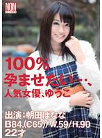 【朝田ばなな  無修正動画】adaruto 100%孕ませたい…、天然美少女生ハメ中出し性交・・・。