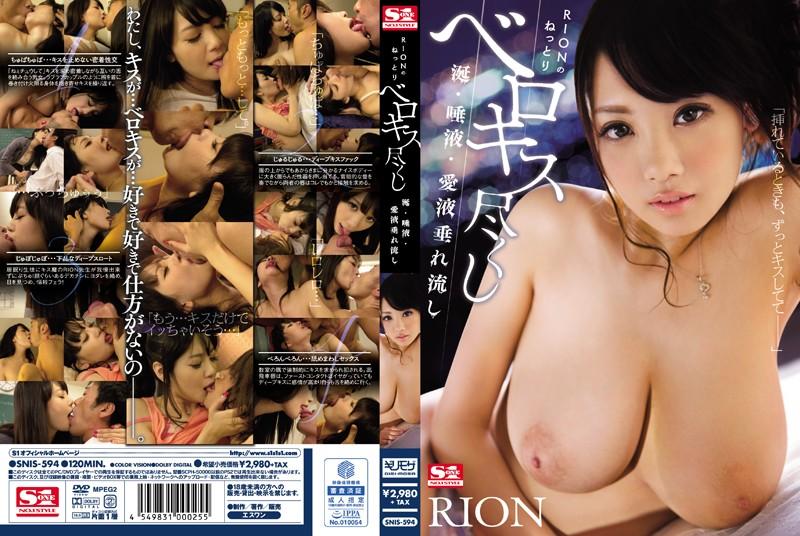 【RION 動画無料・最新作】adaruto 濃厚な唾液交換ベロキスに溺れるSSS級極上美女との性交 RION