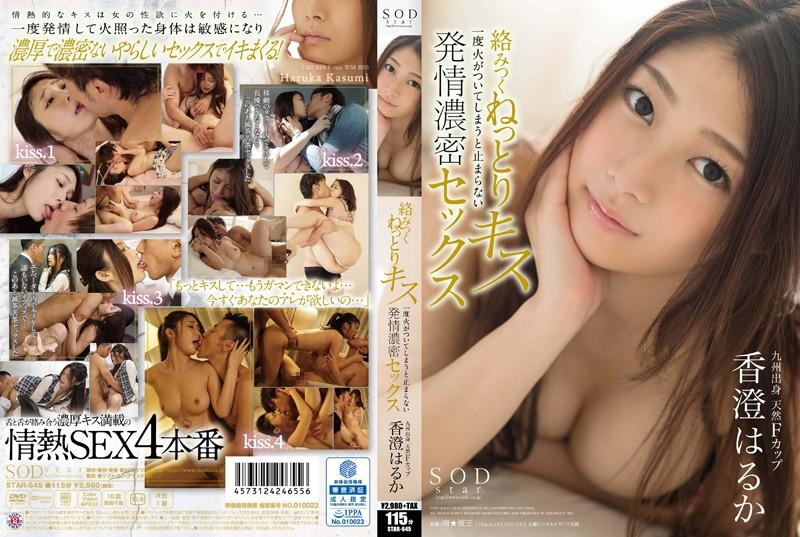 【香澄はるか 動画無料・最新作】adaruto 情熱的な接吻と濃厚な発情セックス!!香澄はるか