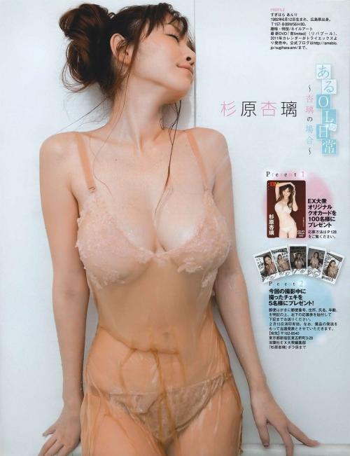 杉原杏璃 25