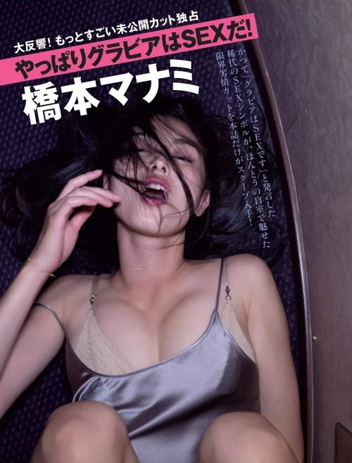 橋本マナミ Gカップ グラビア 01