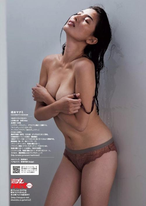 橋本マナミ Gカップ グラビア 40