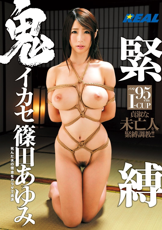 篠田あゆみ Iカップ AV女優