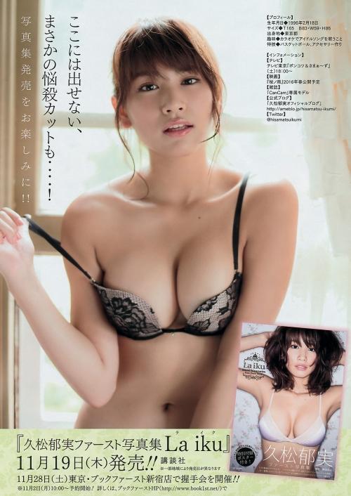 久松郁実 Dカップ グラビア 美尻 07