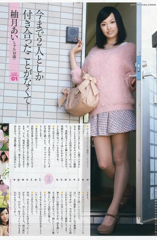 柚月あい Fカップ AV女優 04