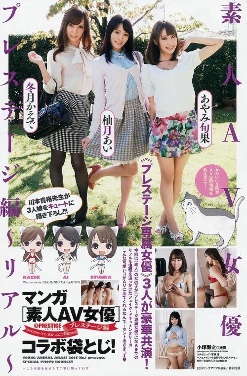 柚月あい Fカップ AV女優 05