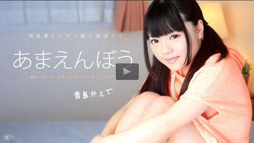 青島かえで 動画