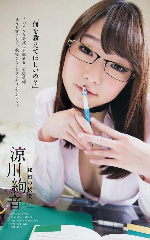 涼川絢音 女教師 08