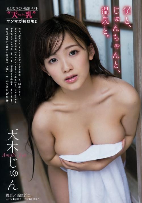 天木じゅん 01