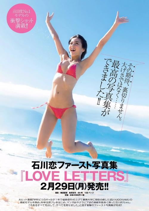 石川恋 01