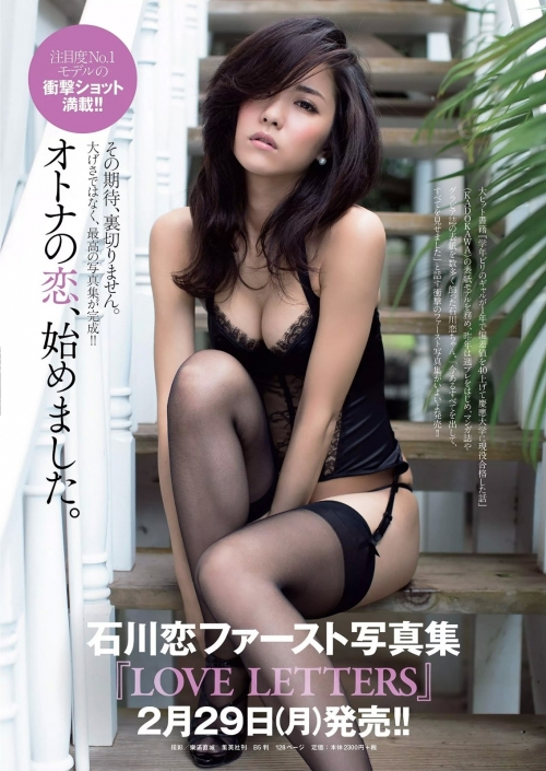 石川恋 02