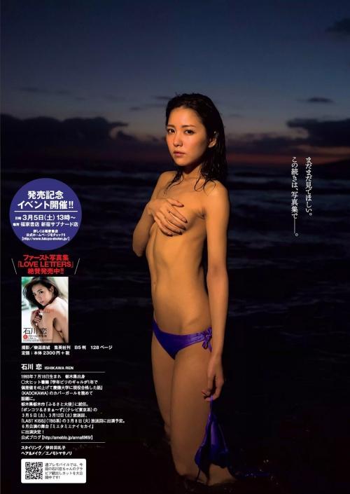 石川恋 10