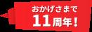 日刊エログ おかげさまで11周年!