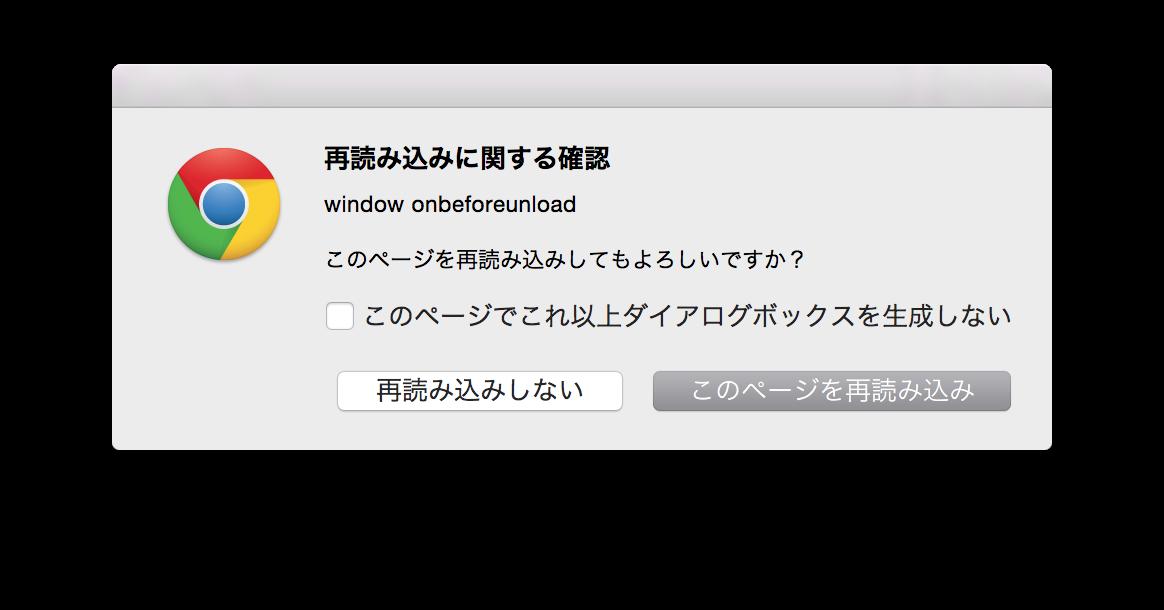 window_onbeforeunload_dialog.png