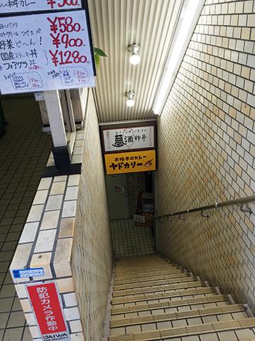 1028階段