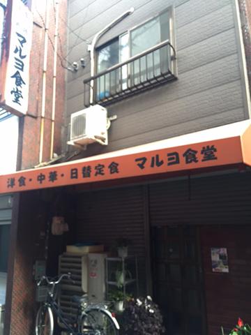 1106マルヨ