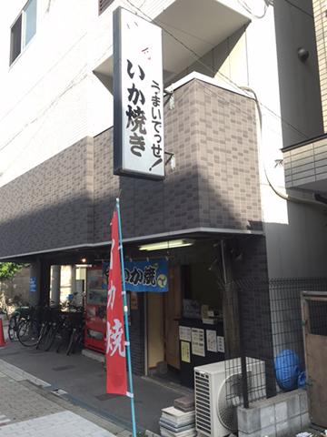 1206店