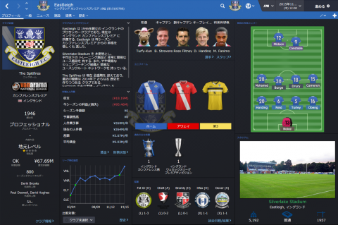 SnapCrab_Football Manager 2016_2016-3-29_22-10-34_No-00