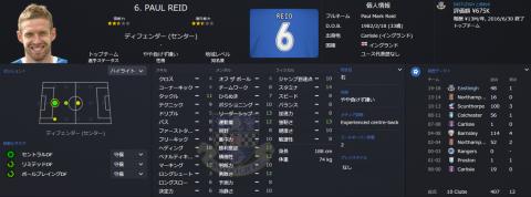 2015_09_Reid,Paul