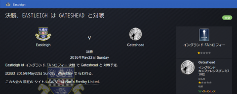 SnapCrab_Football Manager 2016_2016-3-30_22-43-9_No-00