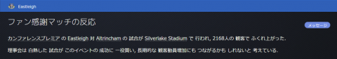 SnapCrab_Football Manager 2016_2016-3-31_7-57-10_No-00