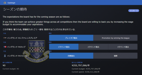 SnapCrab_Football Manager 2016_2016-3-31_11-4-30_No-00
