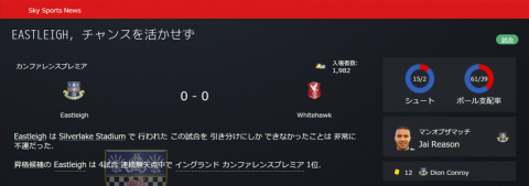 SnapCrab_Football Manager 2016_2016-4-4_7-22-46_No-00