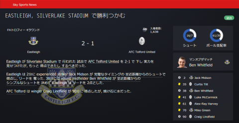 SnapCrab_Football Manager 2016_2016-4-5_16-56-52_No-00