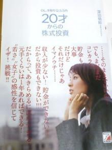 ☆★深田萌絵KYという名の病★☆-P2010_0227_201228.JPG