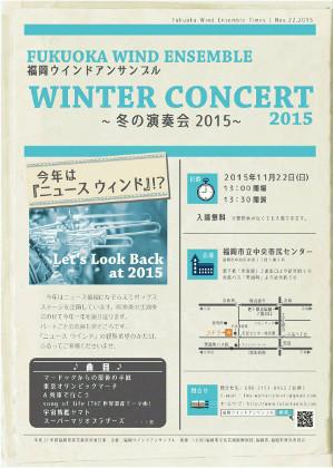 2015年定期演奏会