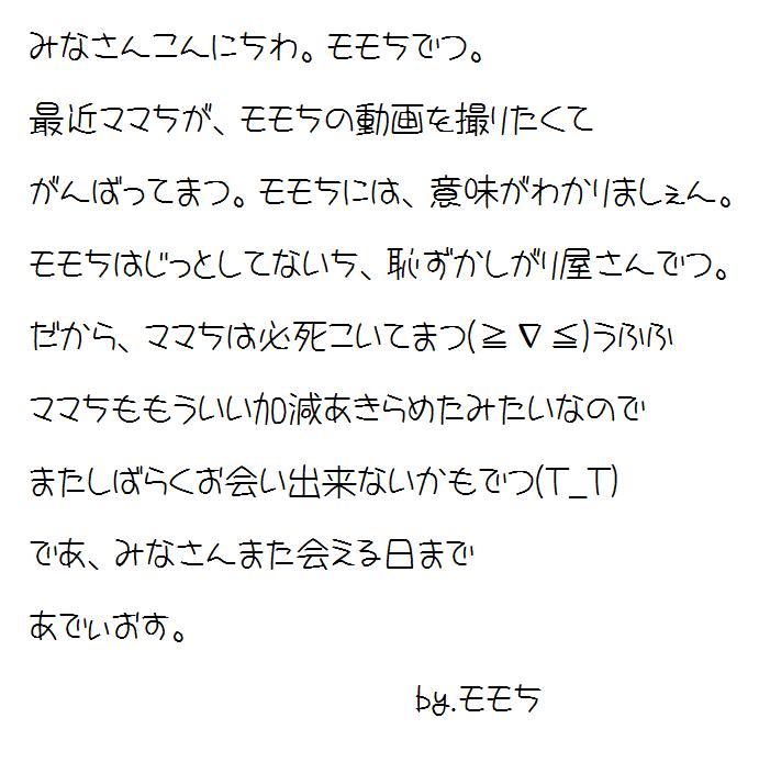 モモち動画3