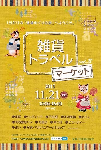 IMG_20151118_0002 (2)