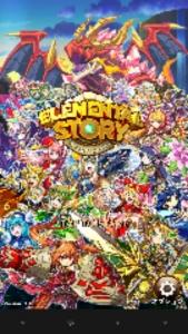 エレメンタルストーリー1