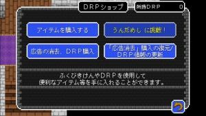 ドラゴンシンカー6