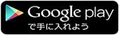 グーグルプレイバナー