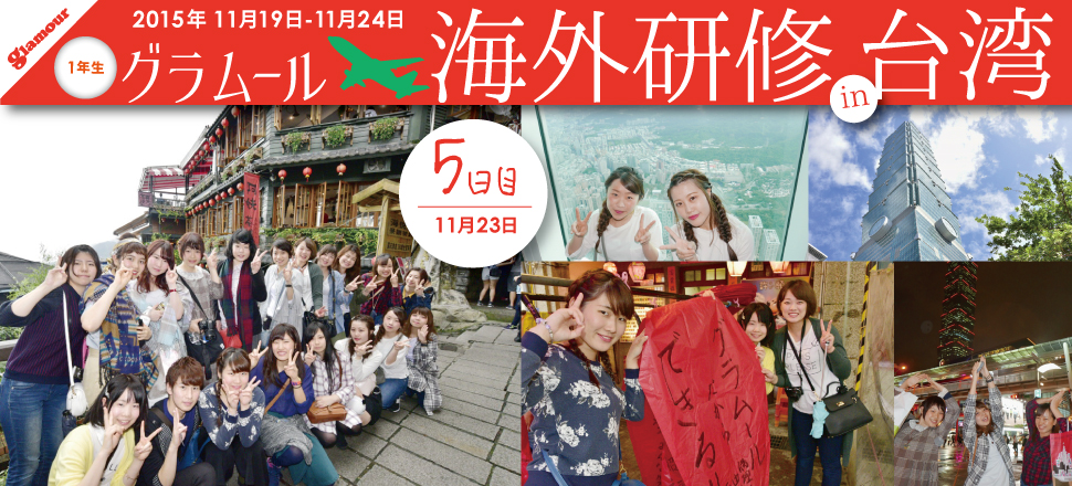 taiwan2015-banner_201511241150337ca.jpg