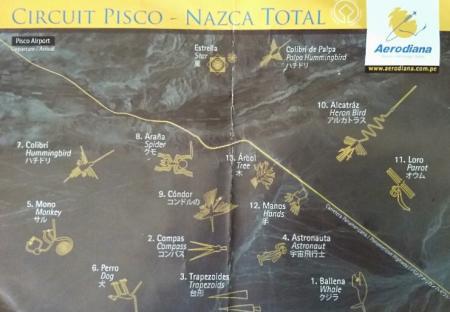 ナスカの地上絵、これだけ見た