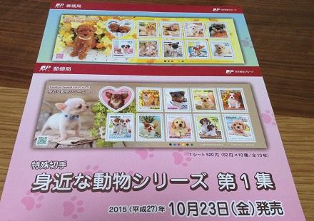 10月23日発行の切手