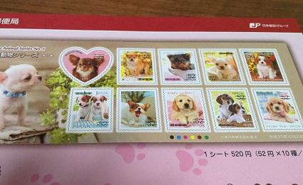 52円の切手・ヨーキーちゃんいます^^
