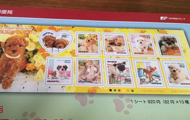 82円の切手