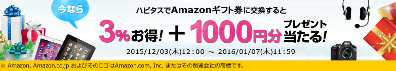 amazongiftcampaign_782x120.png