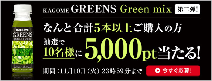 campaign_greens02_mainimg.jpg
