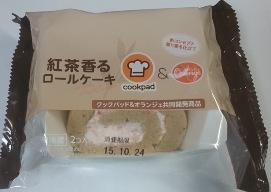 紅茶香るロールケーキ