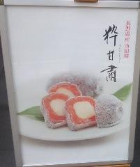 吉兆庵 02